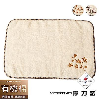MORINO摩力諾 有機棉個性刺繡浴墊