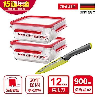 Tefal保鮮盒+萬用刀