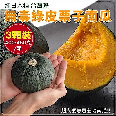 【天天果園】純日本種無毒綠皮栗子南瓜(每顆約420g) x3顆