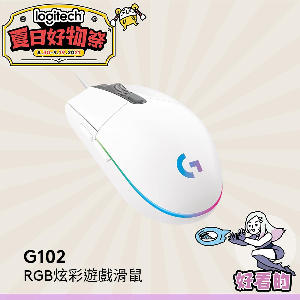 羅技 G102 炫彩遊戲滑鼠-白