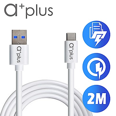 a+plus USB3.1 (TypeC) to USB3.0飆速傳輸/充電線 (2M)