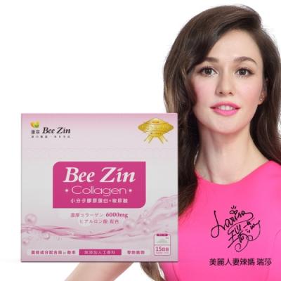 【BeeZin康萃】瑞莎代言 美活玻尿酸小分子膠原蛋白粉x1盒