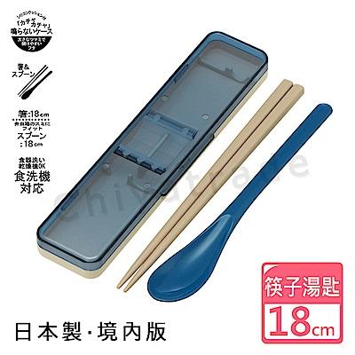 日系簡約 日本境內版復古風 環保筷+湯匙組 透明蓋18CM-藍