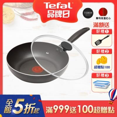 (送鍋鏟)Tefal法國特福 爵士系列24CM不沾平底鍋+玻璃蓋 [時時樂]
