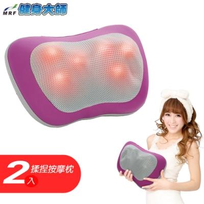 健身大師 新世代加大型揉捏按摩枕-顏色任選(2入組)