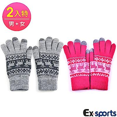 Ex-sports 智慧觸控 多功能手套(男女2入特價組-麋鹿)