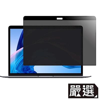 嚴選 Macbook磁吸式螢幕自黏防窺片(15吋)