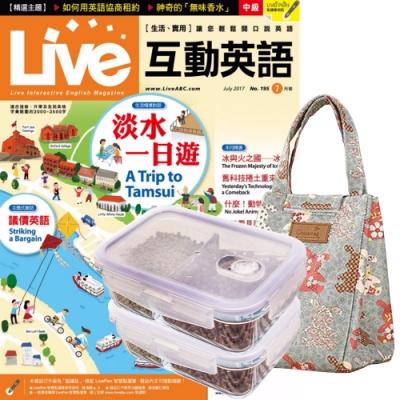 Live互動英語互動下載版(1年12期)贈 Recona高硼硅耐熱玻璃長型2入組(贈保冷袋1個)