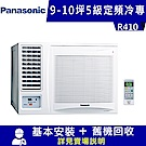 Panasonic國際牌 9-10坪 5級定頻冷專左吹窗型冷氣 CW-N60SL2
