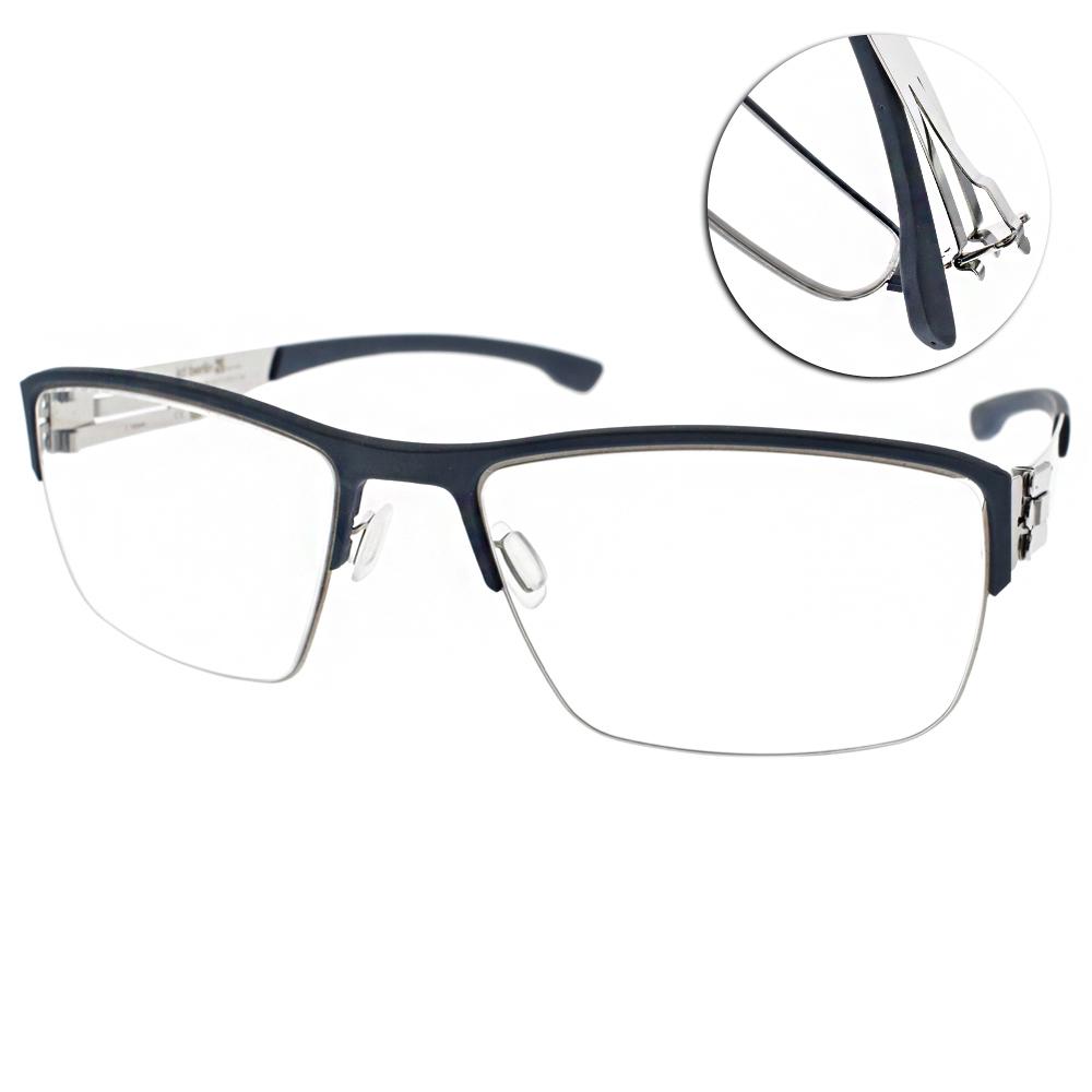ic!berlin眼鏡 薄鋼工藝眉框款/藍-銀#MAX S. BLUE CHROME