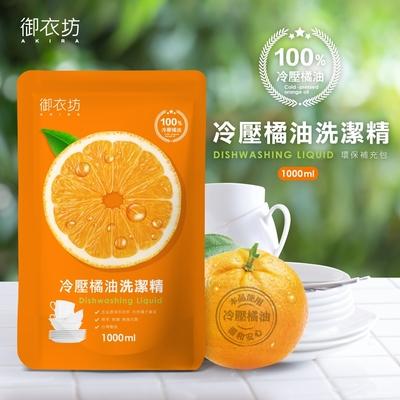 御衣坊 冷壓橘油洗潔精1000ml補充包x10包