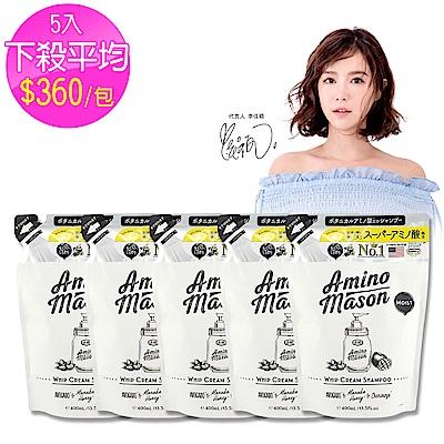 Amino Mason胺基酸植物保濕洗髮精補充包400ml-五入組