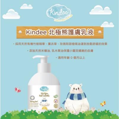 【Kindee 金蝶】北極熊甜橙保溼護膚乳液(0歲以上適用)