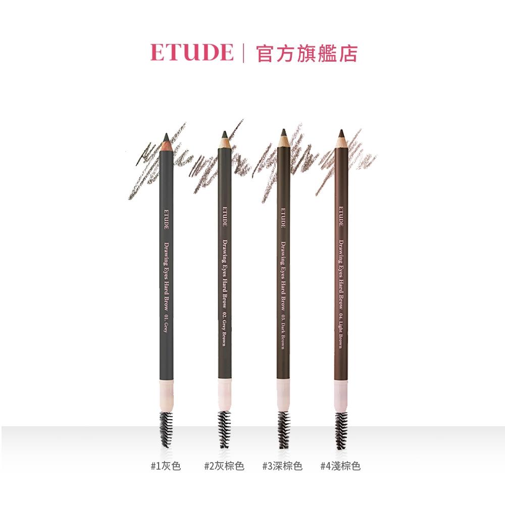 ETUDE素描高手雙用眉鉛筆 (4色任選)