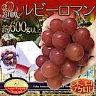 【天天果園】日本石川縣紅寶石葡萄(600g以上) x1串/盒