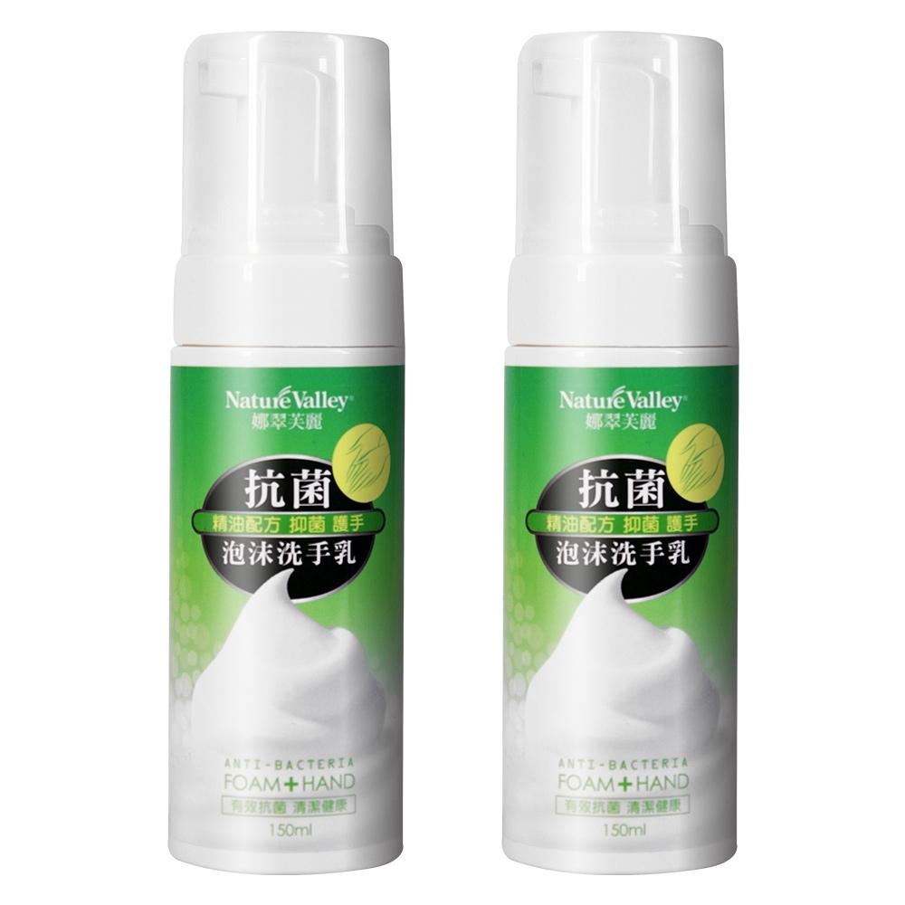 娜翠芙麗 台灣製造精油抗菌泡泡洗手乳洗手慕斯150ml(2瓶組)