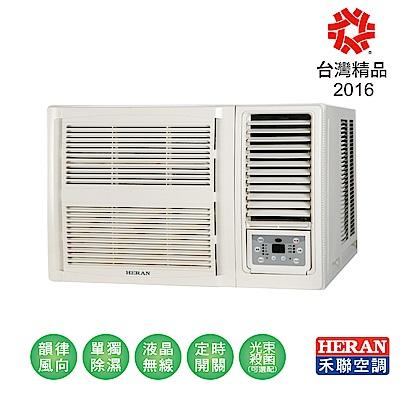 HERAN禾聯 4-6坪 5級定頻冷專右吹窗型冷氣 HW-36P5 R410冷媒