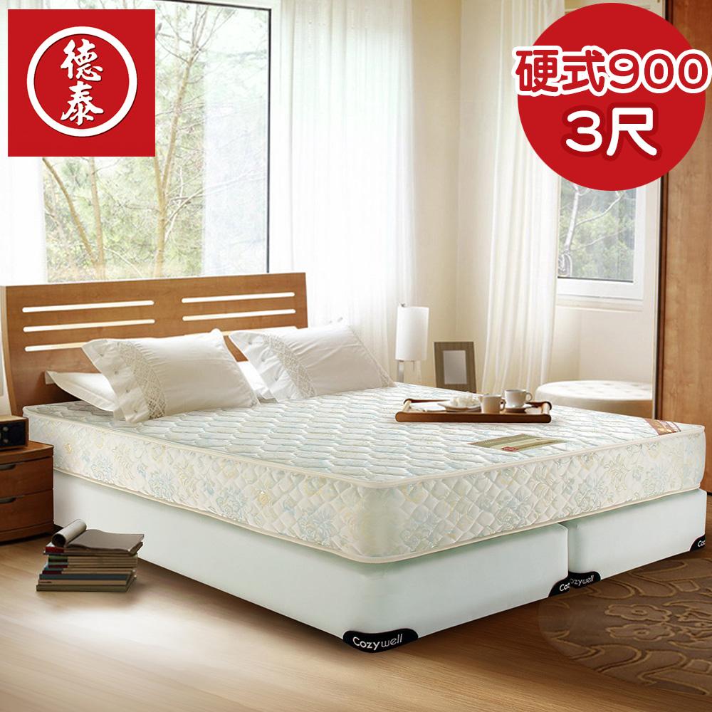 【送保潔墊】德泰 歐蒂斯系列 連結式硬式(900) 彈簧床墊-單人3尺