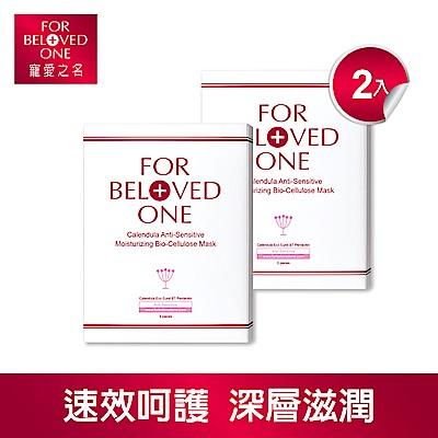 寵愛之名 金盞花柔敏修護生物纖維面膜3片/盒(2入組)