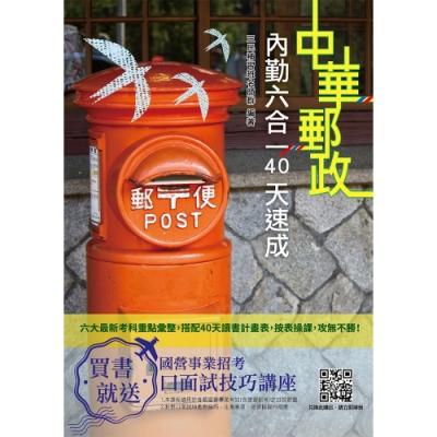 2021郵政內勤六合一40天速成(收錄1123道試題)(附讀書計畫表)(郵局專業職二內勤適用)(Q024P21-1)