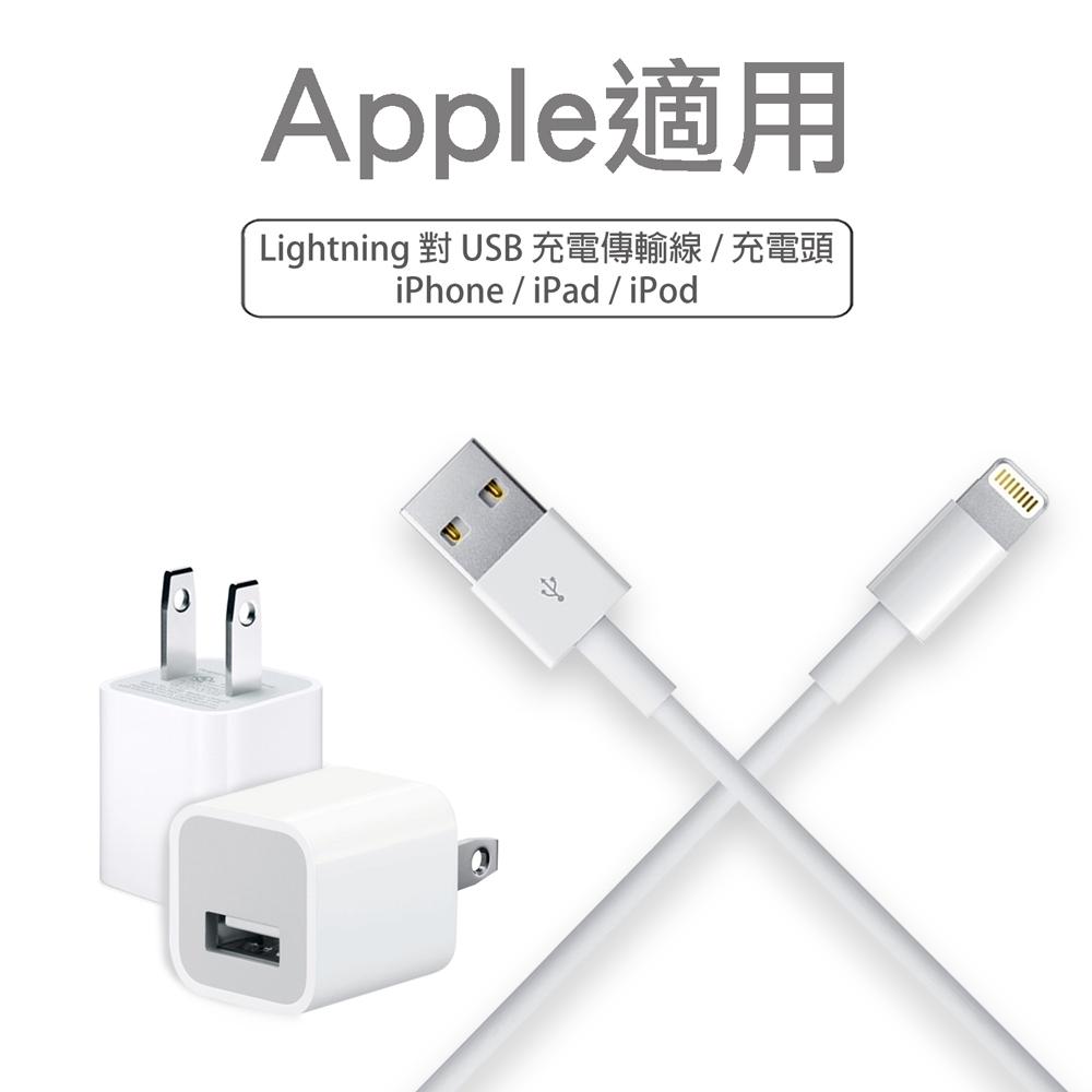 【Apple 適用】Lightning 8pin 1M充電/傳輸線 + 旅充頭充電器