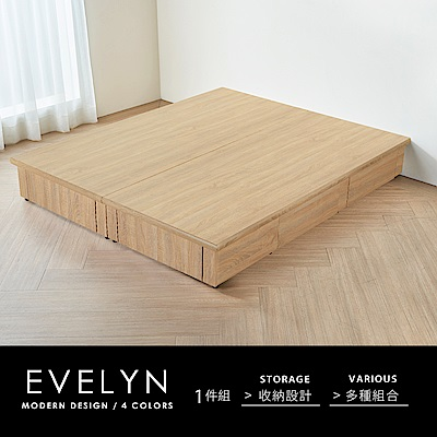 H&D 伊凌現代風六抽床底-4色