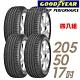 【固特異】EG Performance 低噪音舒適輪胎_四入組_205/50/17 product thumbnail 2