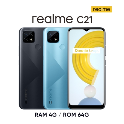 realme C21 (4G/64G) 6.5吋 大電量暢遊機