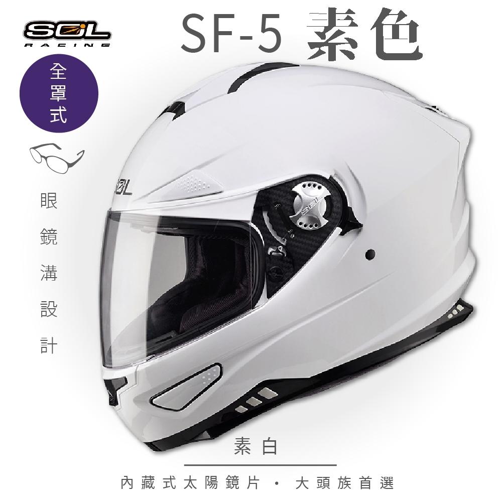 【SOL】SF-5 素色 素白 全罩(全罩式安全帽│機車│內襯│鏡片│專利鏡片座│內墨鏡片│GOGORO)