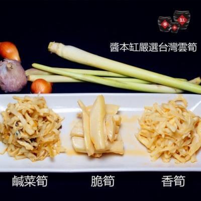 醬本缸古早味台灣高山雲筍(香筍*2/鹹菜筍*1-三入嘗鮮組)拆封即食