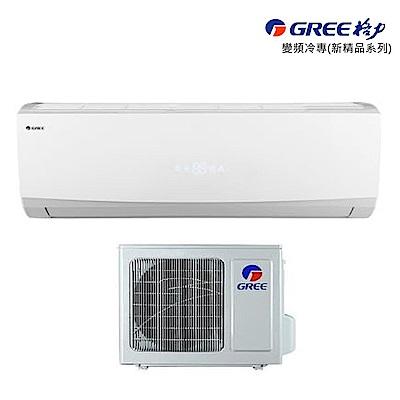 GREE格力 3-5坪變頻冷暖一對一分離式GSDP-23HO/GSDP-23HI