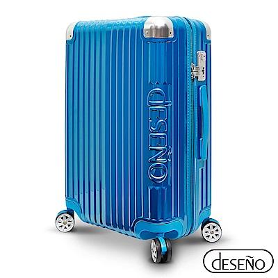 Deseno 尊爵傳奇IV-25吋防爆新型拉鍊行李箱-淺藍色