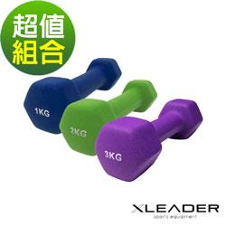 Leader X 熱力燃脂 彩色包膠六角韻律啞鈴 3件組 ( 1+2+3KG) - 急