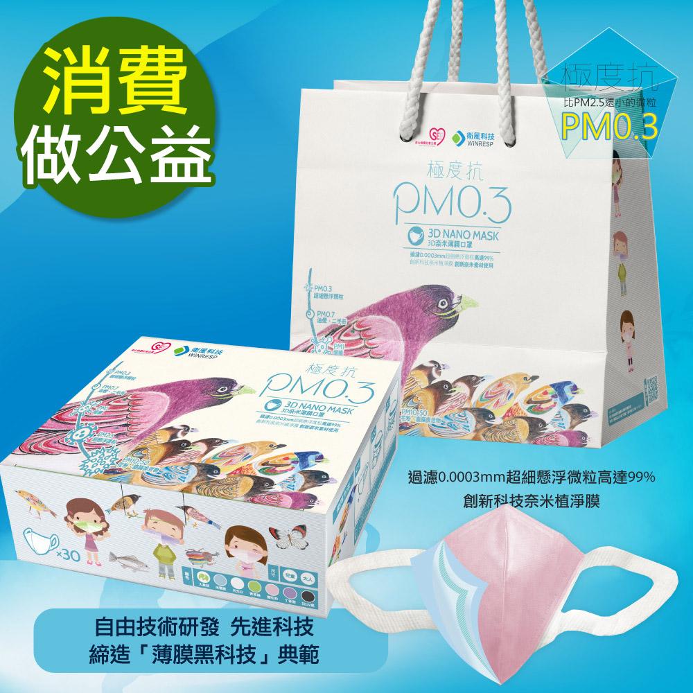 衛風-公益PM0.3奈米薄膜口罩禮盒-素色款(公益禮盒-粉-30入)