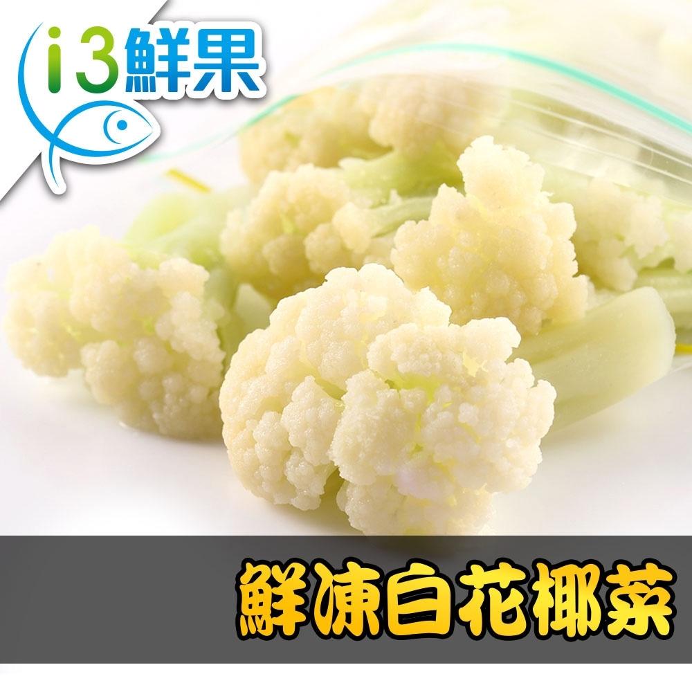 【愛上鮮果】鮮凍白花椰菜10包組(200g±10%/包)