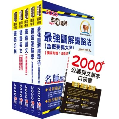 2020年【最新版本】鐵路特考佐級(場站調車)套書(贈英文單字書、題庫網帳號、雲端課程)
