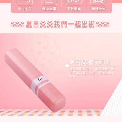 創意口紅迷你風扇 涼風扇 隨身風扇 行動風 電風扇 充電風扇 小風扇