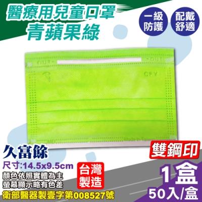 久富餘  兒童醫療口罩(雙鋼印)(青蘋果綠)-50入/盒