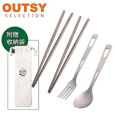 【OUTSY嚴選】純淨無毒鈦餐具 筷叉匙雙人四件組