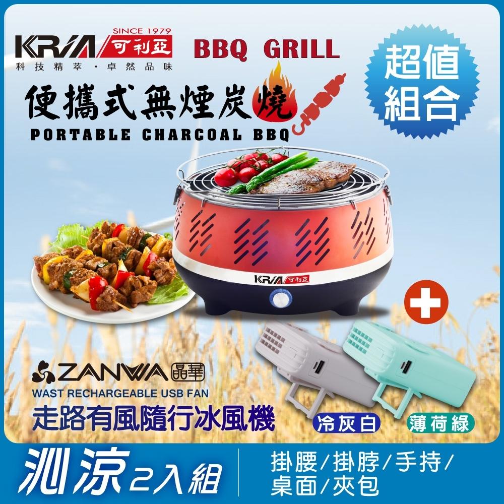 KRIA可利亞 便攜式無煙炭燒電烤盤/迷你USB運動隨身掛脖腰掛涼風扇/冷風機(烤肉爐+冰風機超值組合)