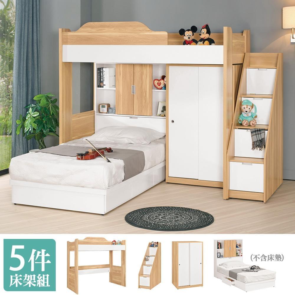 Bernice-貝爾3.5尺單人多功能雙層床組(床架+收納床組+樓梯櫃+衣櫃)