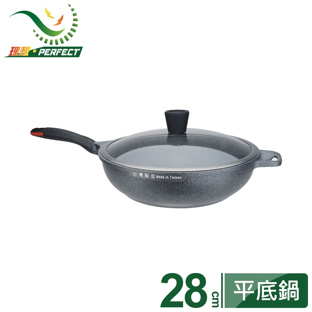【PERFECT 理想】極緻鑄造不沾平底鍋28cm(附蓋)