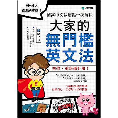 大家的無門檻英文法:任何人都學得會!國高中文法痛點一次解決,初學、重學都好用!(附MP3)