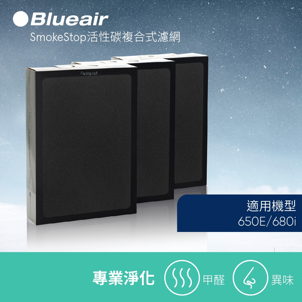 Blueair SmokeStop Filter/600 SERIES活性碳濾網