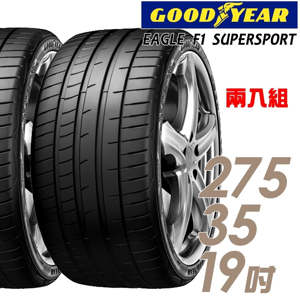 【固特異】F1 SuperSport 濕地操控輪胎_二入組_275/35/19(F1SS)
