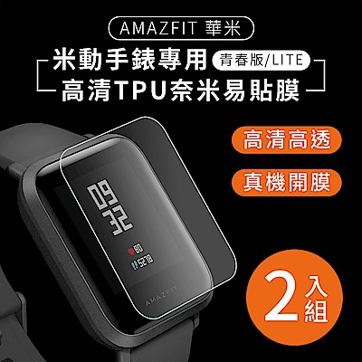 華米Amazfit 米動手錶青春版 專用 高清TPU奈米保謢貼膜(軟膜) 2入組