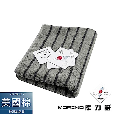 MORINO摩力諾 美國棉色紗彩條毛巾- 灰
