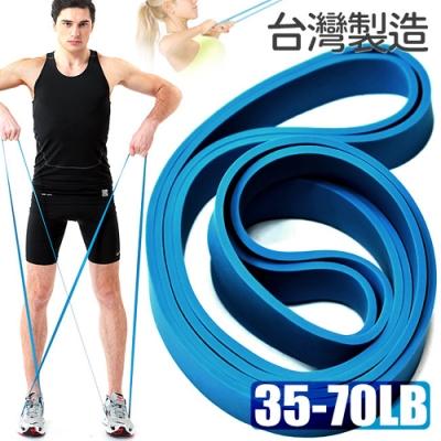 台灣製造70磅大環狀彈力帶 /手足阻力帶運動拉力帶LATEX乳膠阻力繩/彈力繩拉力繩/瑜珈圈抗力伸展帶/瑜珈帶