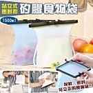 EZlife站立式密封扣矽膠食物袋(1500ml)