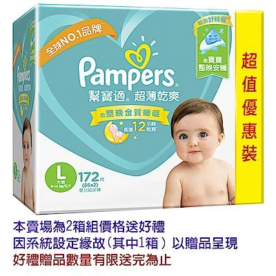 (2箱組合)幫寶適 超薄乾爽 嬰兒紙尿褲 (L) 86片 x2包/箱
